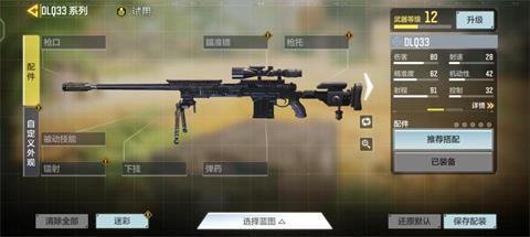 使命召唤DLQ33怎么样?DLQ33火炮分析