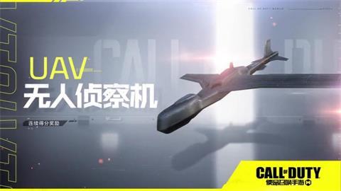 《使命召唤》杀伤技能无人侦察机怎么样攻略