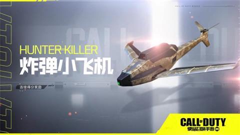 《使命召唤》杀死技能炸弹和小飞机怎么样