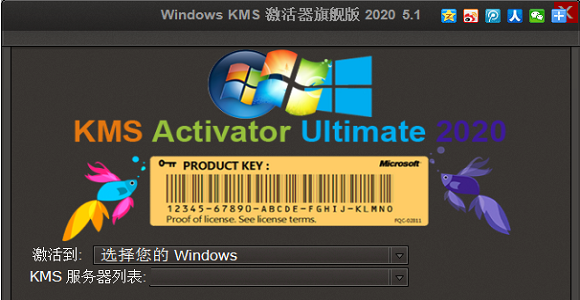 kms2016激活工具