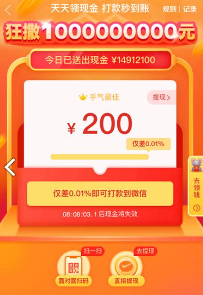 拼多多提现200元最后0.01需要多少人